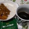 甘くなりすぎたカレーにブラックコーヒーを入れてみた