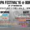 [ま]BrewDog Roppongi(ブリュードッグ 六本木)のIPA祭り2016(その1)/Sink the Bismarck ! @kun_maa