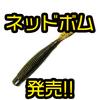 【MISSILE BAITS】ネッドリグ用ワーム「ネッドボム」発売!
