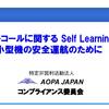 アルコールに関するSelf-Learning
