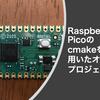 Raspberry Pi Picoのcmakeを用いたオリジナルプロジェクト