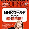 今月の課題図書。English Journal始めました。
