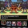 level.773【悪魔系15%UP】第129回闘技場ランキングバトル2日目