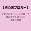 【初心者ブロガー】ブログ記事100記事達成!!継続できたコツ5つと今後の課題