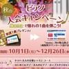 【秋のピアノ入会キャンペーン】について