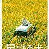 「水に咲く花-05(1)」楢﨑古都
