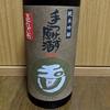 【日本酒の記録】玉川 純米吟醸手つけず原酒五百万石