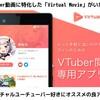 Vtuber動画に特化した「Virtual Movie」がいかす!バーチャルユーチューバー好きにオススメの良アプリ
