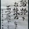 恋猫 77 淳仁天皇