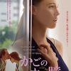 映画「かごの中の瞳」ネタバレ感想&解説 暗黒夫婦モノの隠れた佳作!