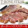 ポーターハウスステーキの最新レビューならココッ!ボーンステーキステーキの価格 |