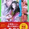 『源氏物語 時の姫君いつか、めぐりあうまで』がつばさ文庫推薦図書になりました〜