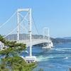 四国一周ドライブ旅行 1日目② 〜 渦潮・香川の美味しいうどん「むさし」〜