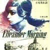 ジェリー・ユルスマン『エリアンダー・Mの犯罪』