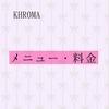 【名古屋の骨格診断KHROMA】メニュー・料金