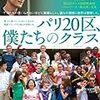 ローラン・カンテ 監督「パリ20区、僕たちのクラス」2100本目