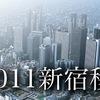 新宿移転計画