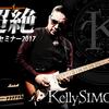 【ギターイベント】12月2日(土)ケリー・サイモン 超絶ギター セミナー開催!