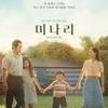 映画「ミナリ(2020)」感想|表面的に観ても味わい深いが、町山さんの解説を聴くと数段深まる。