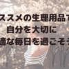 【オススメ】進化系ナプキンとあると便利な生理グッズ11選【ノンストレスの日々を!】