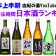 2021年上半期日本酒ランキング(総再生時間)由紀の酒
