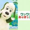 【岡山】「ワンワンとあそぼうショー」が2020年3月29日(日)に開催