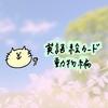 【無料DL】英語絵カードで動物の名前と鳴き声を楽しく覚えよう!(おうち英語・フラッシュカード)