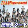 【乃木坂46】27thシングル「ごめんねFingers crossed(Special Edition)」6月2日(水)より配信スタート!!