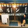 088 田町・ホルモンまさる 【tamachi・horumon masaru】