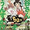 ぽんとごたんだ先生『桐谷さん ちょっそれ食うんすか!?』3巻 双葉社 感想。