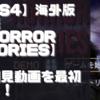 初見動画【海外版デモ】PS4【Horror Stories】を遊んでみての感想!