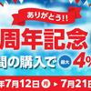 【ありがとう!4周年記念セール】4日間の購入で最大4%還元!