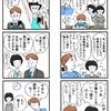 【WORK】日経DUAL「マンガ 愛しているのにまさか私が教育虐待?」第6回