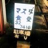 ここのチャーハンが最高にうまい!(茨城県古河市)地元に昔からある食堂「マスダ食堂」に初めて行ってきた☆