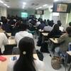 大阪大学の遠隔講義