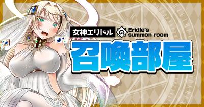 女神エリドルの召喚部屋「異世界肝試し!」