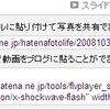 写真・動画の閲覧ページで貼り付け用のHTMLタグを取得できるようになりました