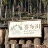 喜田川キャンピングベースで犬連れキャンプ