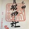 【御朱印】貴船神社に行ってきました|京都市左京区の御朱印