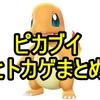 【ポケモンピカブイ】ヒトカゲ・リザード・リザードンの進化レベル・おすすめ技まとめ
