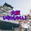 大阪の人・関西の人 いらっしゃい キャンペーン