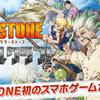 【Dr.STONEバトルクラフト】最新情報で攻略して遊びまくろう!【iOS・Android・リリース・攻略・リセマラ】新作の無料スマホゲームアプリが配信開始!