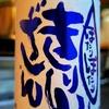 麒麟山 ぽたりぽたり 青ラベル 純米吟醸しぼりたて生原酒 越淡麗