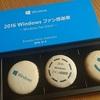 2016 Windows ファン感謝祭
