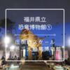 【福井県立恐竜博物館①】圧倒的スケールの世界三大恐竜博物館レビュー