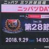 第28節 横浜F・マリノス VS ベガルタ仙台