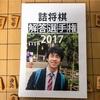 藤井聡太四段。詰将棋選手権。