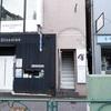 吉祥寺「カフェ茶色」〜新しい日本文化を発信されている和カフェ〜