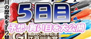 【5日目】江戸川大賞 開設65周年記念【当たる競艇予想】得点率・順位を大公開!