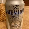 ビール サントリーの期間限定「ザ・プレミアム・モルツ〈プラチナ〉」がもたらす特別感とは?!